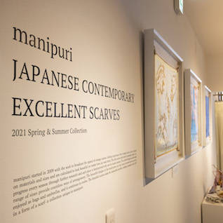 「manipuri」のオールコレクションが揃う 古民家を改装した初のオンリーショップ